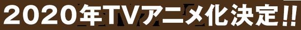 2020年TVアニメ化決定